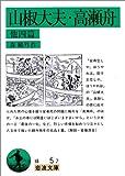 山椒大夫・高瀬舟 他四編    岩波文庫 緑 5-7