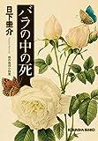 バラの中の死 (光文社文庫)
