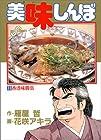 美味しんぼ 第11巻 1987-07発売