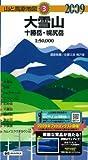 大雪山十勝岳・幌尻岳 2009年版 (山と高原地図 3)