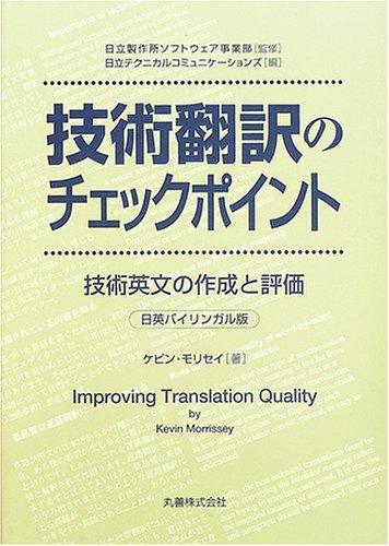 技術翻訳のチェックポイント―技術文書の作成と評価