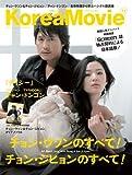 「Korea Movie vol.11」 コリア・ムービー vol.11 (白夜ムック241)