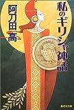 私のギリシャ神話 (集英社文庫)(阿刀田高)