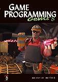 Game Programming Gems 8 日本語版