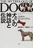 犬たちの神話と伝説