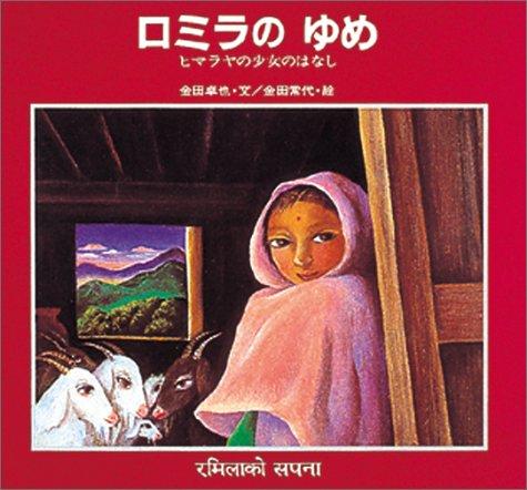 ロミラのゆめ―ヒマラヤの少女のはなし
