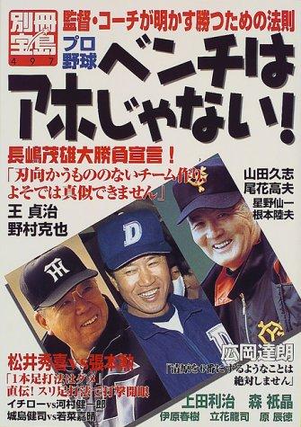 プロ野球ベンチはアホじゃない!―監督・コーチが明かす勝つための法則 (別冊宝島 (497))