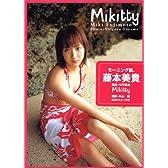 藤本美貴写真集 「Mikitty」