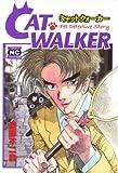 キャット・ウォーカー―Pet Detective Story (ニチブンコミック文庫 (HF-01))