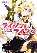 ライジン×ライジン  RISING×RYDEEN (富士見ファンタジア文庫)