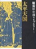 太平天国 (陳舜臣中国ライブラリー)