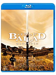 BALLAD 名もなき恋のうた [Blu-ray]
