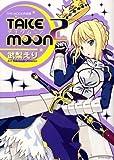 TAKE MOON 2 (IDコミックス DNAメディアコミックス)