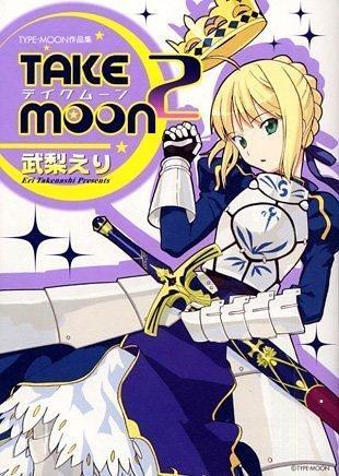TAKE MOON 2 (2) (IDコミックス DNAメディアコミックス)