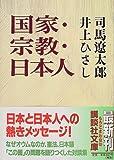 国家・宗教・日本人 (講談社文庫)