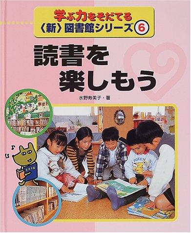 学ぶ力をそだてる新図書館シリーズ〈6〉読書を楽しもう
