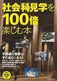 社会科見学を100倍楽しむ本 (アスペクトムック)