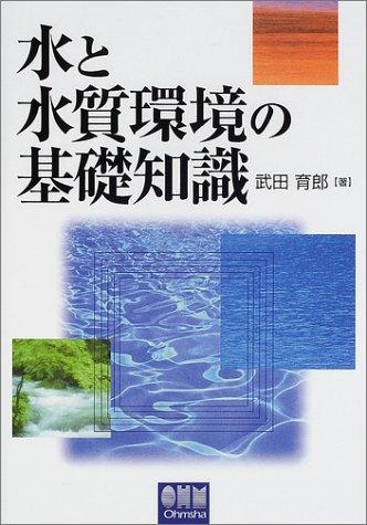 水と水質環境の基礎知識