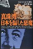 真珠湾 日本を騙した悪魔