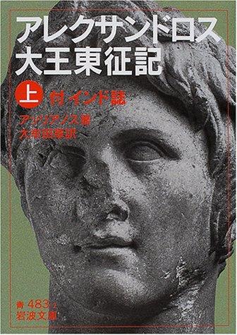 アレクサンドロス大王東征記〈上〉―付インド誌 (岩波文庫)