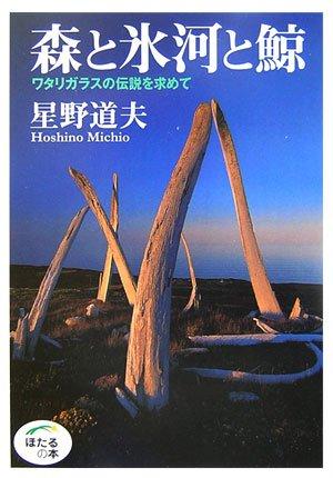 森と氷河と鯨―ワタリガラスの伝説を求めて (ほたるの本)
