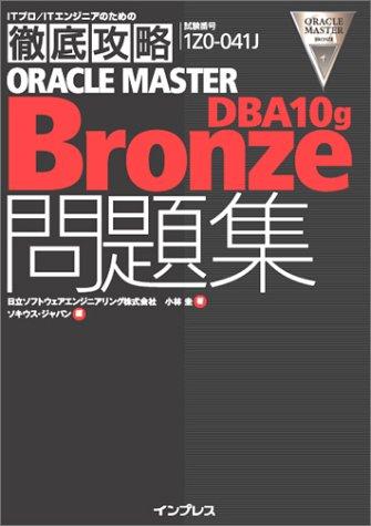 徹底攻略ORACLE MASTER Bronze DBA 10g問題集