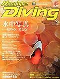 Marine Diving (マリンダイビング) 2014年 02月号 [雑誌]