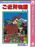 ご近所物語 6 (りぼんマスコットコミックスDIGITAL)