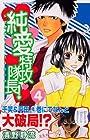 純愛特攻隊長! 第4巻 2006年05月12日発売