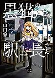 黒猫の駅長さん / 山口 悠 のシリーズ情報を見る