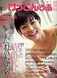 けっこんぴあ 関東版 2006年 09月号 [雑誌]