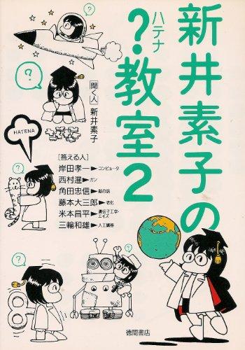 新井素子の?(ハテナ)教室 (2)