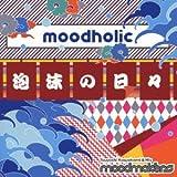 moodholic~泡沫の日々~