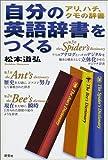 自分の英語辞書をつくる―アリ、ハチ、クモの辞書