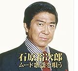 石原裕次郎 ムード歌謡 を唄う CD2枚組 2CD-469