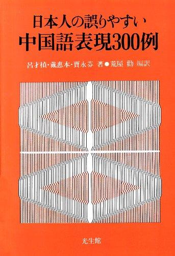 日本人の誤りやすい中国語表現300例