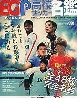 エルゴラ・プリンチペ 高校サッカー名鑑 2013年 01月号 [雑誌]