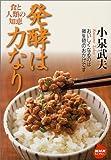 発酵は力なり—食と人類の知恵 (NHKライブラリー)