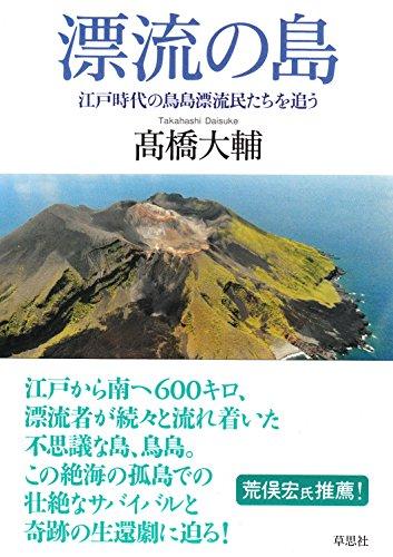 埋もれた歴史の謎を解く『漂流の島 江戸時代の鳥島漂流民たちを追う』