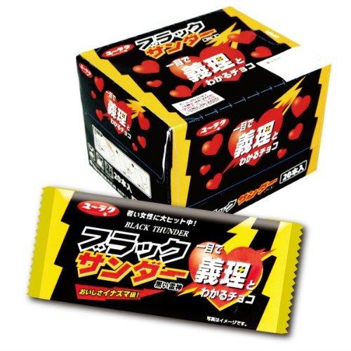 有楽製菓 ブラックサンダー義理チョコパッケージ 21g×20本