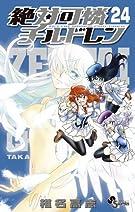 絶対可憐チルドレン 24 (少年サンデーコミックス)