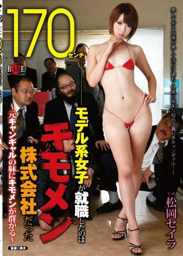 [松岡セイラ] 170センチ モデル系女子が就職したのはキモメン株式会社だった ~元キャンギャルの躰にキモメンが群がる~