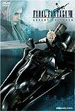 ファイナルファンタジーVII アドベントチルドレン (初回限定豪華パッケージ仕様) [DVD]