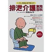 排泄介護実用百科―トイレの自立を守るコツ