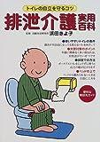 排泄介護実用百科—トイレの自立を守るコツ