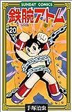 鉄腕アトム―大人気SFコミックス (20) (Sunday comics)