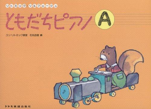 ともだちピアノ(A)