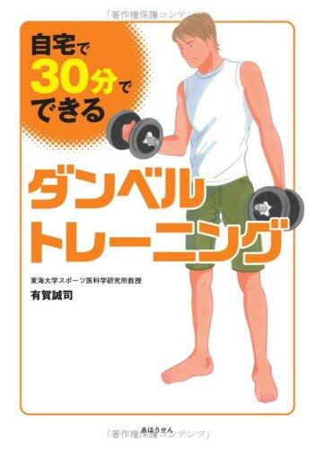 『自宅で、30分でできるダンベルトレーニング』