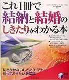 これ1冊で結納と結婚のしきたりがわかる本 (実用BEST BOOKS)