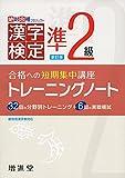 漢字検定 トレーニングノート 準2級